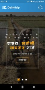bhoomi bhulekh android app download