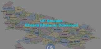 up-bhulekh-khasra-khatauni-download
